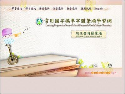 http://stroke-order.learningweb.moe.edu.tw/home.do