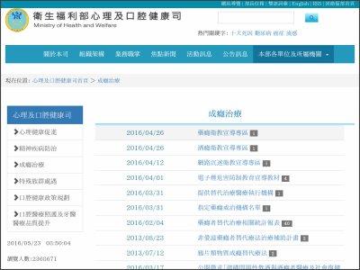http://www.mohw.gov.tw/CHT/DOMHAOH/DM1.aspx?f_list_no=184